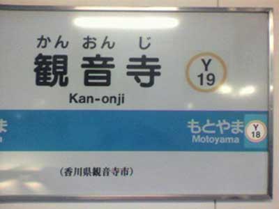 観音寺駅.jpg