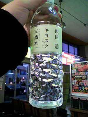 四国キヨスク天然水.jpg