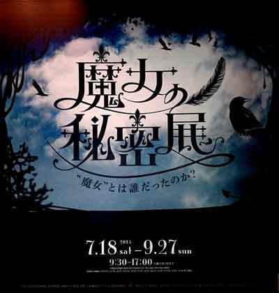 150809魔女の秘密展.jpg