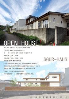 191208-SGUR-オープンハウス.jpg