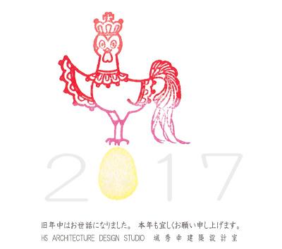 2017-年賀.jpg