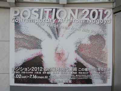 position2012.jpg